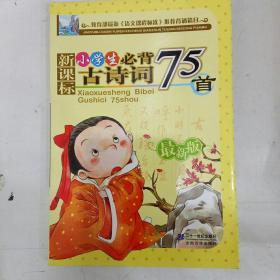 新课标 小学生必背古诗词75首(最新版)