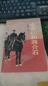 李宗仁和蒋介石