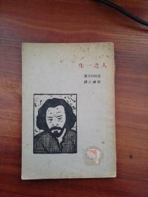 人之一生 [1932年 文学研究会丛书]