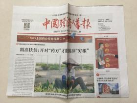 中国经济导报 2018年 3月16日 星期五 本期共8版 总第3236期 邮发代号:1-184