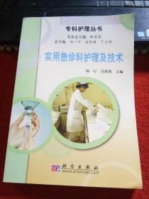 專科護理叢書實用急診科護理及技術