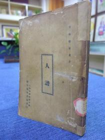 青年德育丛书《人谱》刘宗周,青年协会书报部民国十六年九月刊行