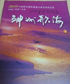 神州歌海:2010中国群众创作歌曲大赛获奖作品集(下册)
