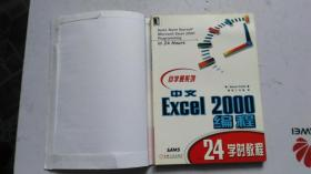 中文Excel 2000编程24学时教程