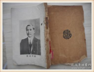 立法专刊 第三卷 中华民国十九年初版