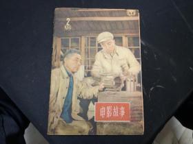 1959电影故事2