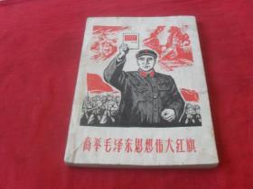 高举毛泽东思想伟大红旗----(封面林彪手举主席著作)内页有毛林像