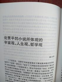 河北文学评论年鉴2002,铁凝《作家要捍卫人类精神的健康》田建民《论文学批评的独立品格》,张川平《论贾平凹小说所体现的宇宙观、人生观、哲学观》,王力平《追问日常生活的意义》陈超《文学的求真意志》邢建昌《何申小说的意义与局限》杜霞《李南诗印象》