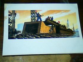 文革宣传画--跨河道、下沉管【长19厘米宽13厘米】