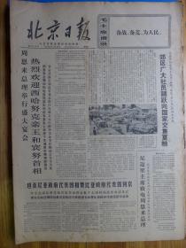 北京日报1970年7月6日