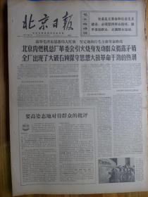 北京日报1970年7月15日记在内蒙古插队的北京知青尉尚文