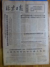 北京日报1970年6月27日我们一定要解放台湾
