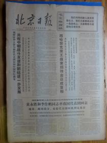 北京日报1970年6月29日
