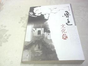 鲁迅文化史
