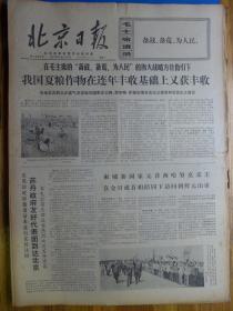 北京日报1970年6月22日记陈波 记北京特殊钢厂邵国友