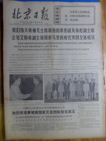 北京日报1970年6月20日林彪会见艾南希