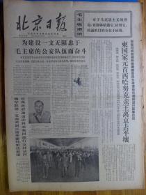 北京日报1970年6月15日沈秀芹日记摘折