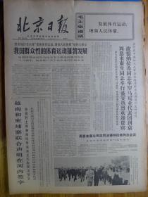 北京日报1970年6月10日赞京剧沙家浜中郭建光的形象塑造