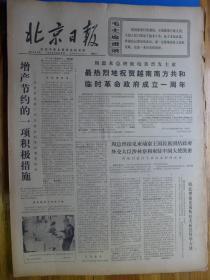 北京日报1970年6月6日