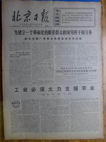 北京日报1970年6月4日京剧沙家浜剧照