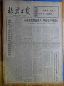 北京日报1970年6月1日《在延安文艺上的讲话》照耀着《沙家浜》的成长