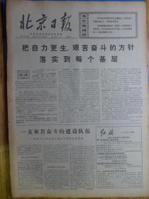 北京日报1970年3月30日斯诗朗在京逝世