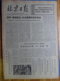 北京日报1970年3月28日