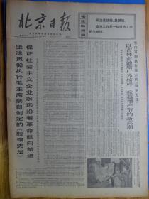 北京日报1970年3月25日