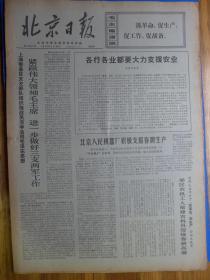 北京日报1970年3月19日记某部连长陈树堂