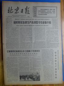 北京日报1970年3月22日