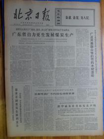 北京日报1970年3月17日记在内蒙古插队的北京女知青李萍萍