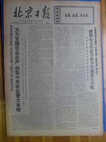 北京日报1970年3月13日