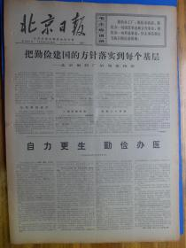 北京日报1970年3月16日