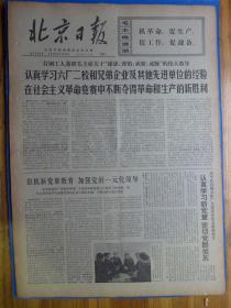 北京日报1970年3月11日赞京剧《红灯记》
