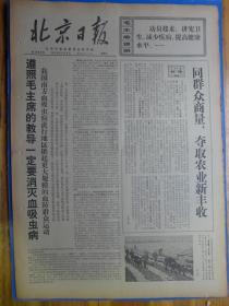 北京日报1970年3月8日