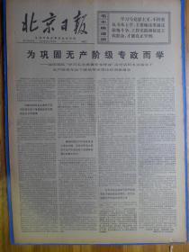 北京日报1970年3月4日记北京十中郝志远