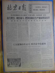 北京日报1970年3月7日记四十五名北京知青在内蒙古