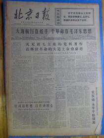 北京日报1970年3月1日