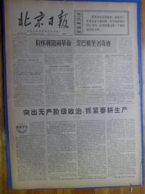 北京日报1970年3月2日