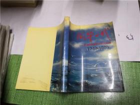 风华一代 ---苏北建设学校建校五十周年纪念文集 1949-1999