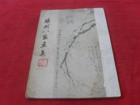 扬州八家画集---(59年一版一印)