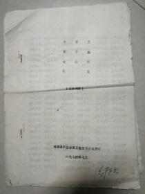 千字文  弟子规  女儿经  贤文(供批判用)