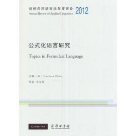 公式化语言研究/剑桥应用语言学年度评论2012