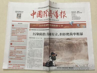 中国经济导报 2018年 3月20日 星期二 本期共8版 总第3237期 邮发代号:1-184