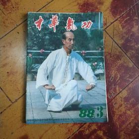 中华气功1988年第3期