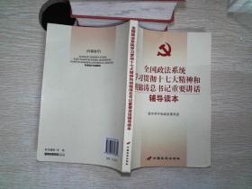 全国政法系统学习贯彻十七大精神和胡锦涛总书记重要讲话辅导读本··