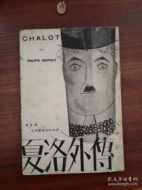 卓别林创造的英雄:夏洛外传 自己丛书之一傅雷先生在1933年自费出版仅印2000本后续没有再印稀见书插图漂亮低价转