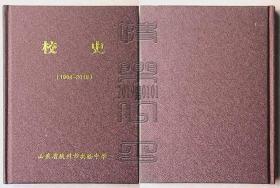 山东省胶州市实验中学校史(1988-2018)精装本△