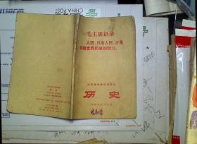 山东省中学试用课本历史中国古代近代史
