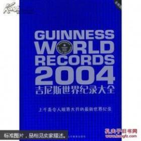 吉尼斯世界纪录大全.2004